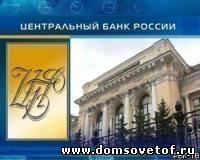 Банки будут сверять данные о доходах заемщиков с налоговой отчетностью