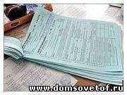 C 1 января 2011 года изменился порядок оформления больничных листов