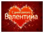 новость от Дома советов: 14 февраля - день влюбленных, день психически больных и другие праздники