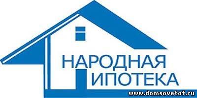 народная ипотека