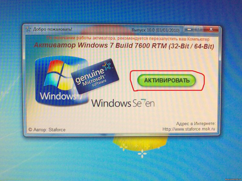 Установка и активация Windows 7 фото 15.