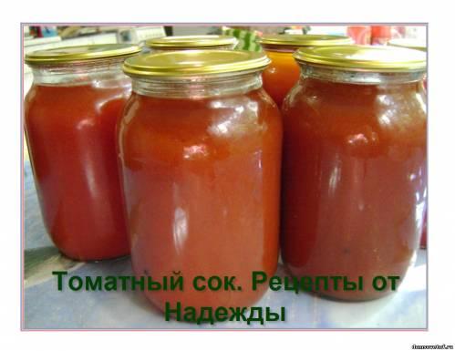 Заготовки на зиму. Консервированный сок из помидоров. Рецепт приготовления томатного сока или томат-пюре в домашних условиях