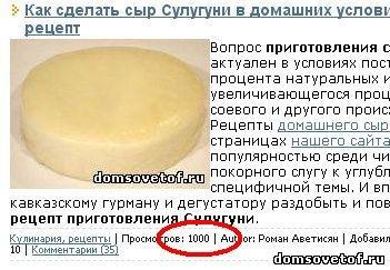 Домашний сыр сулугуни пошаговый рецепт