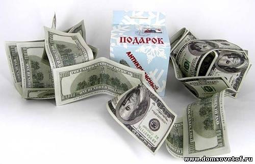 Деньги - в подарок
