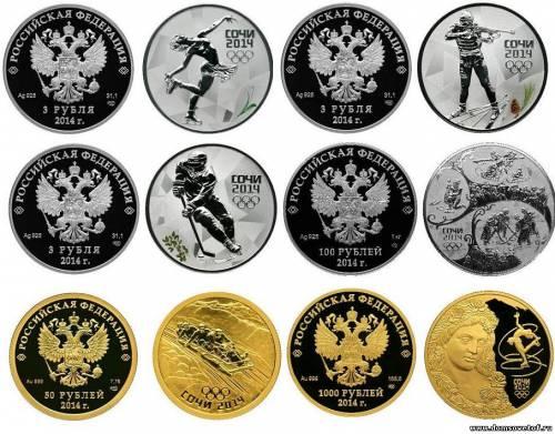 монеты олимпиада сочи 2014