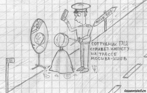 Карикатура Сотрудник ГАИ