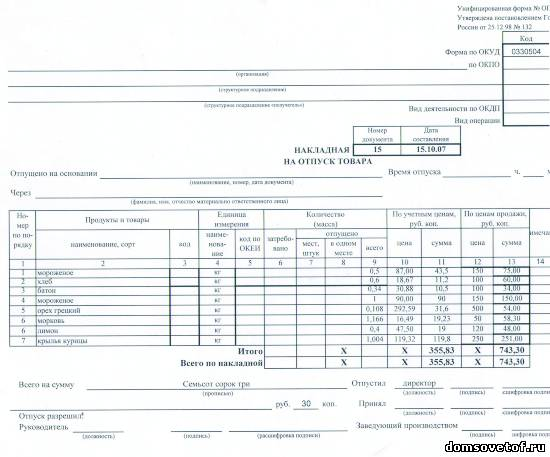 Заявление анкета на загранпаспорт нового образца