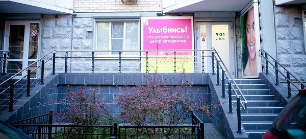 протезирование в Москве