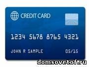 кредитная карта - это тот же кредит, по котому надо платить