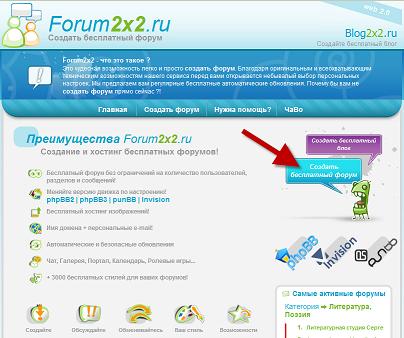 создать сайт, создать форум