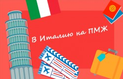 эмиграция в Италию на ПМЖ