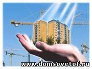 Налог на недвижимость в 2012 году в России
