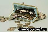 Дом советов об маленьких секретах экономии денежных средств