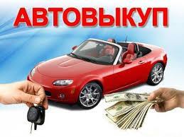 продать битый авто