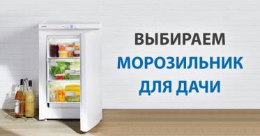 Морозильник для дачи