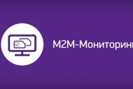 M2M-мониторинг