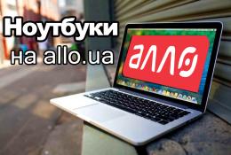 Ноутбуки на Алло